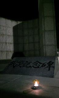 冷泉公園慰霊碑前でキャンドルを灯す