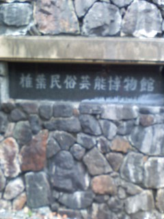 民俗芸能博物館