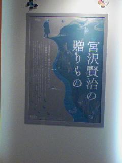 宮沢賢治展示会