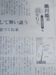 黒川能の新聞記事