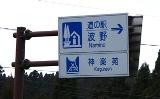 道の駅「波野」