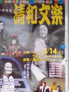 文楽のポスター