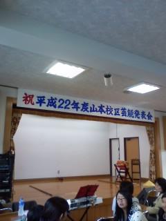 山本校区文化祭