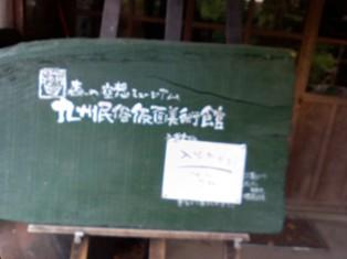 九州民族仮面美術館入口